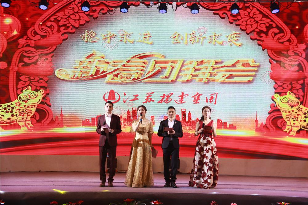 集团隆重举办2019新春团拜会
