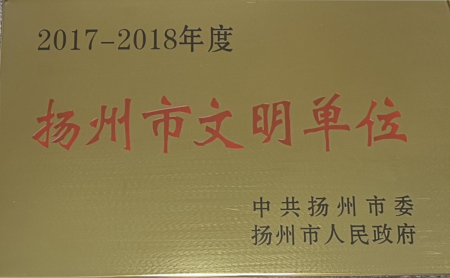 beplay体育注册地产荣膺扬州市文明单位称号