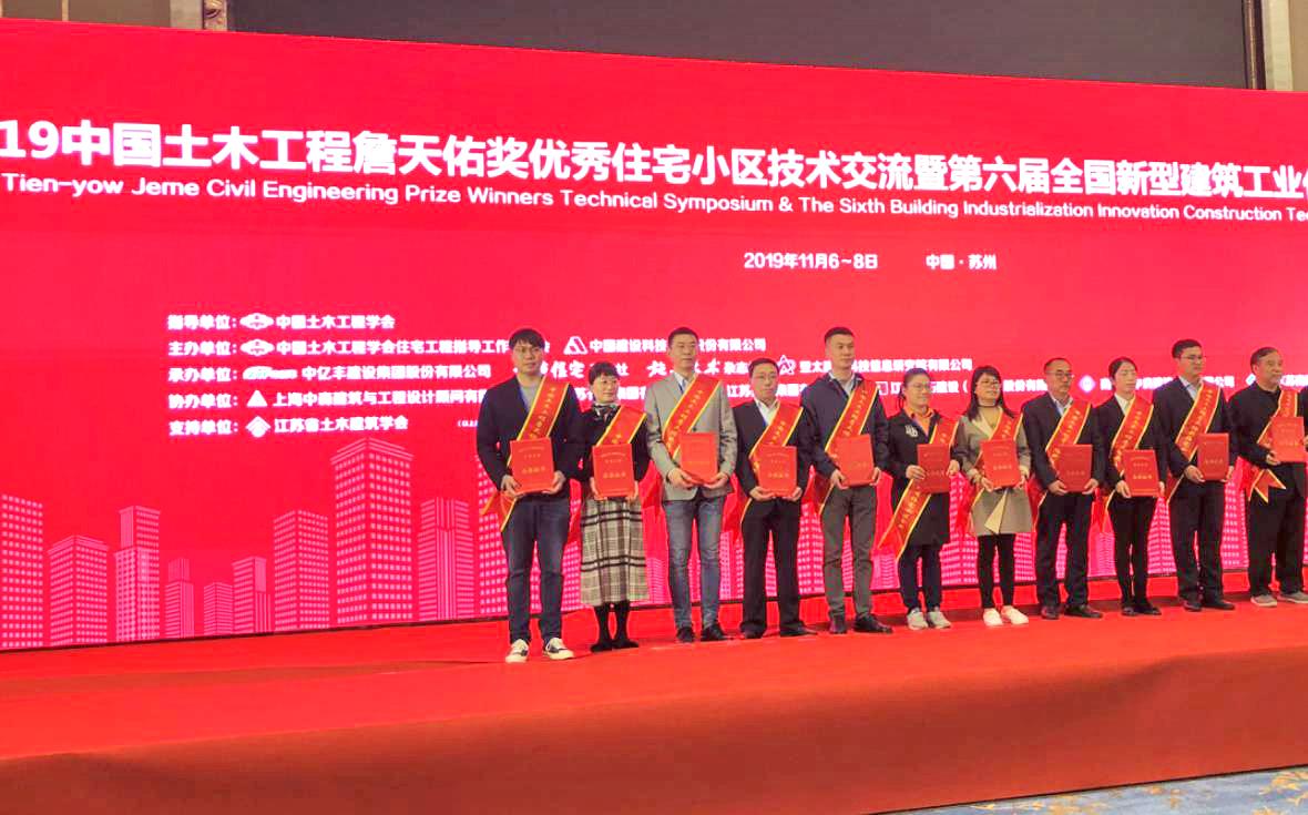 星悦府荣获2019年中国土木工程詹天佑奖住宅小区科技奖