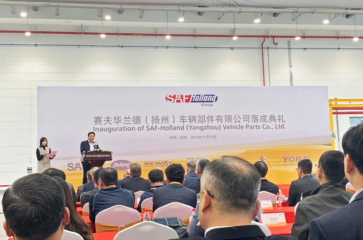 赛夫华兰德(扬州)车辆部件项目举行落成典礼