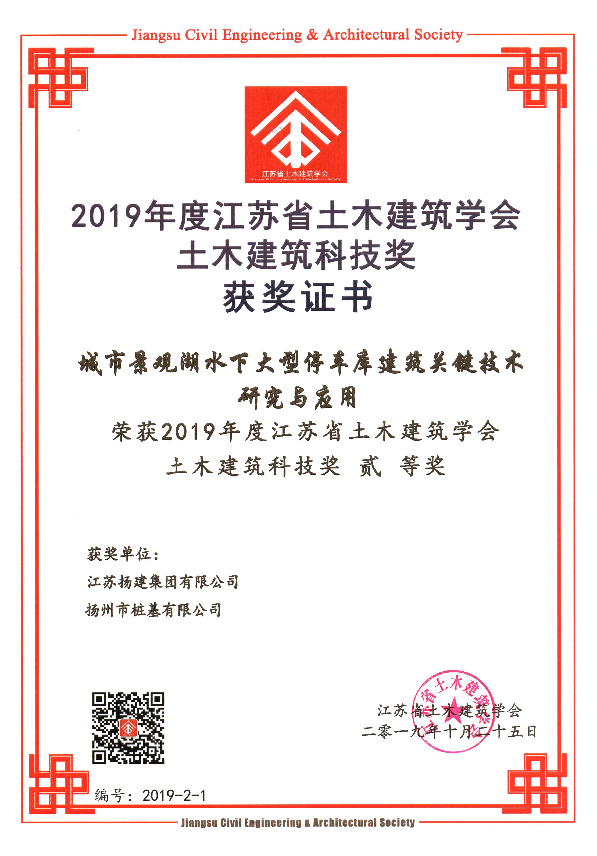 集团荣获2019年度江苏省土木建筑学会土木建筑科技奖