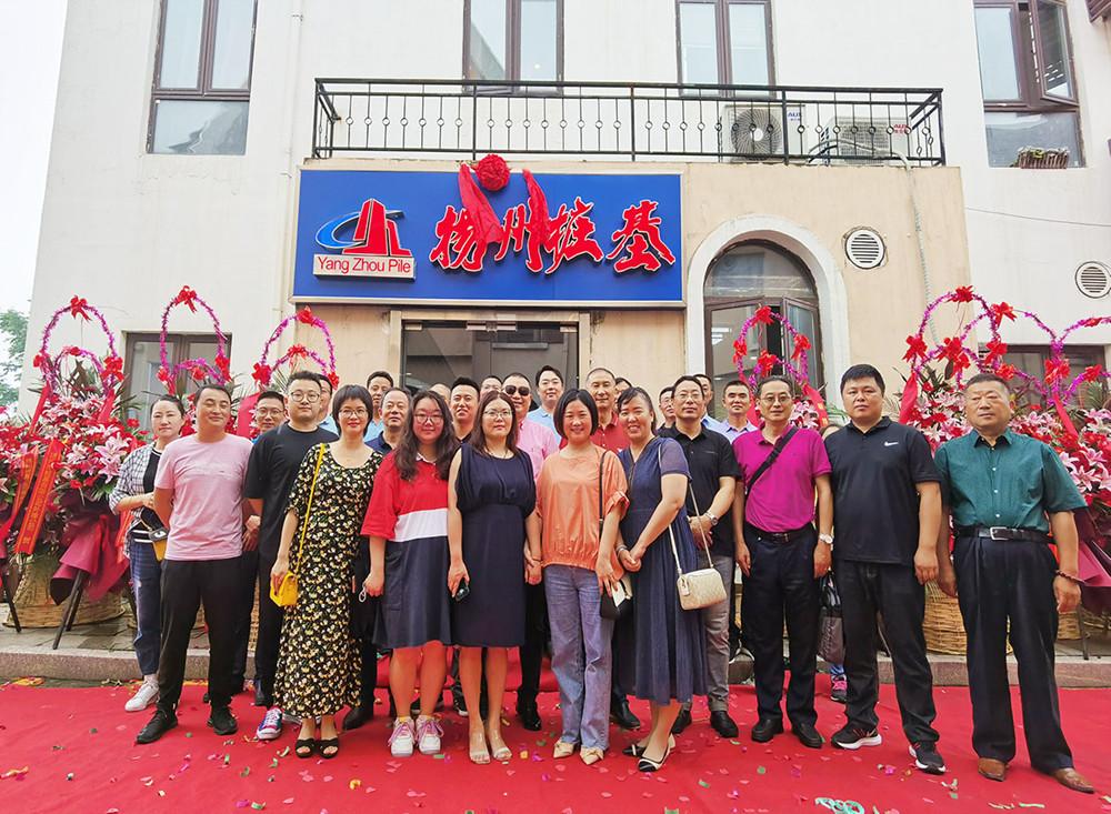 扬州桩基泰州办事处揭牌成立